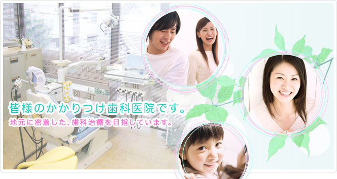 HOME 東京都北区 歯科 歯医者