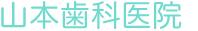 山本歯科医院 ロゴ