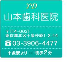 トップページ 東京都北区 歯科 歯医者